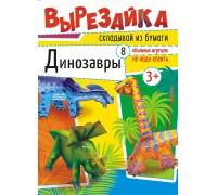 Вырезайки А4 Динозавры
